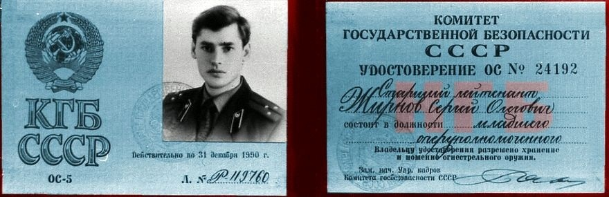 Удостоверение_ст._лейтенанта_КГБ_СССР